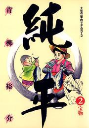 土佐の一本釣り PART2 純平(2) 漫画