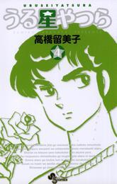 うる星やつら〔新装版〕(4) 漫画