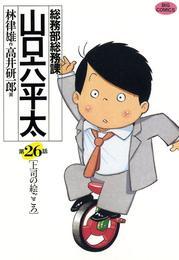 総務部総務課 山口六平太(26) 漫画