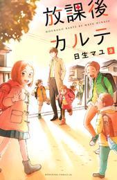 放課後カルテ(9) 漫画