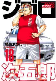 ジゴロ次五郎(18) 漫画