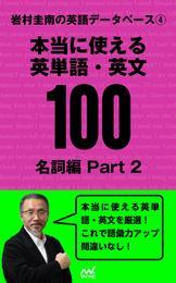 岩村圭南の英語データベース4 本当に使える英単語・英文100 名詞編Part2 漫画