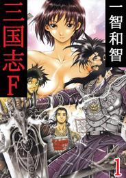 三国志F 1巻 漫画