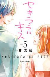 セキララにキス(5) 漫画