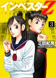 INVESTOR-Z (3) 漫画