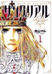 サングリアル~王への羅針盤~(1) 漫画
