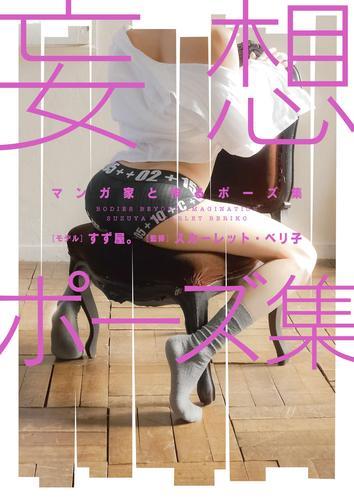 マンガ家と作るポーズ集 妄想ポーズ集[モデル:すず屋。] 漫画