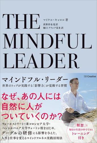 マインドフル・リーダー 世界のトップが実践する「影響力」が覚醒する習慣 漫画