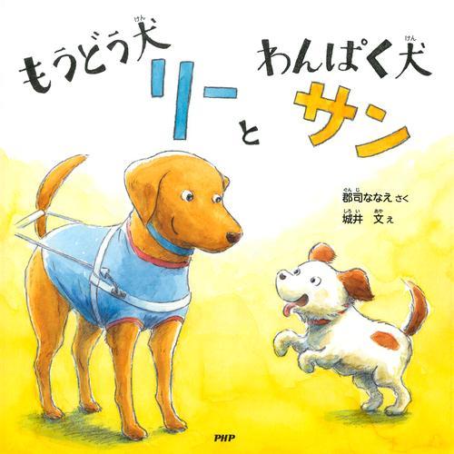 もうどう犬リーとわんぱく犬サン 漫画