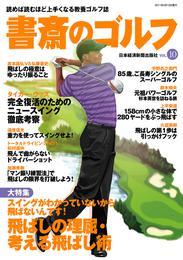 書斎のゴルフ VOL.10 読めば読むほど上手くなる教養ゴルフ誌 漫画