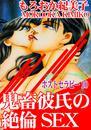 ホストセラピー 10 鬼畜彼氏の絶倫SEX 漫画