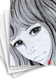 【中古】おろち [完全版] (1-4巻) 漫画