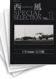 【中古】西風SPECIAL SELECTION Gtroman [完全版] (1-10巻) 漫画