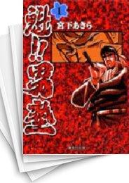 【中古】魁!!男塾 [文庫版] (1-20巻) 漫画