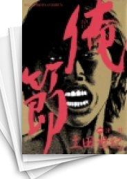 【中古】俺節 (1-9巻) 漫画