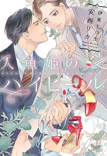 【ライトノベル】人魚姫のハイヒール 漫画