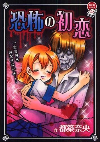 【ライトノベル】恐怖の初恋 (全1冊) 漫画