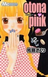 otona・pink 漫画