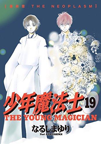 少年魔法士 (1-19巻 全巻) 漫画
