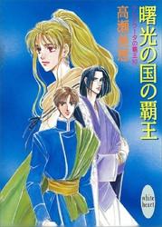 クシアラータの覇王 10 冊セット最新刊まで 漫画