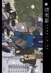 映画篇 4 冊セット全巻 漫画