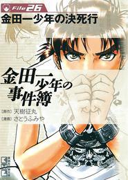 金田一少年の事件簿 File(26)