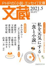 文蔵 2021.5