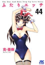 ふたりエッチ 44巻 漫画