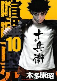 喧嘩商売(10) 漫画