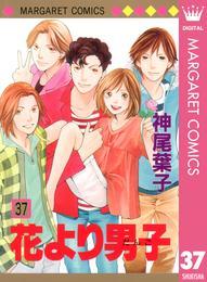 花より男子 37 冊セット 全巻