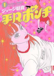 平凡ポンチ(1) 漫画