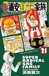 毎度!浦安鉄筋家族 21 漫画
