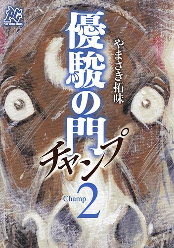 優駿の門チャンプ 2 漫画