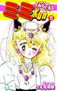 みらくるミミKun(5) 漫画