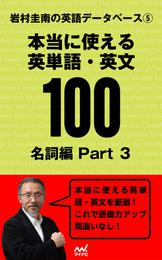 岩村圭南の英語データベース5 本当に使える英単語・英文100 名詞編Part3 漫画