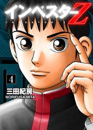 INVESTOR-Z (4) 漫画