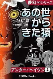 夢幻∞シリーズ アンダー・ヘイヴン4 あの世からきた猿 漫画