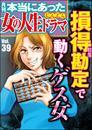 本当にあった女の人生ドラマ損得勘定で動くゲス女 Vol.39 漫画