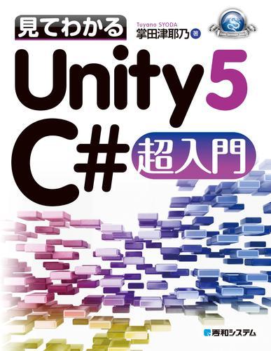 見てわかるUnity5 C#超入門 漫画
