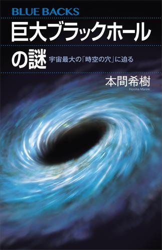 巨大ブラックホールの謎 宇宙最大の「時空の穴」に迫る 漫画