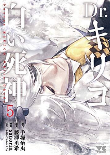 Dr.キリコ 〜白い死神〜 (1-5巻 全巻) 漫画