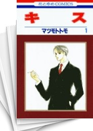 【中古】キス (1-8巻) 漫画