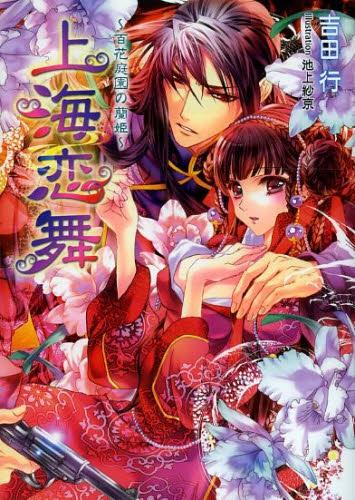 【ライトノベル】上海恋舞―百花庭園の蘭姫 漫画