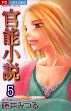 官能小説 (1-5巻 全巻) 漫画