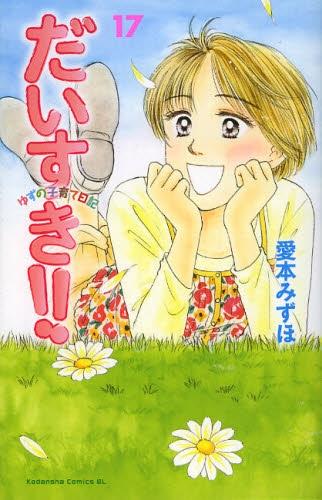 だいすき!!ゆずの子育て日記 (1-17巻 全巻) 漫画