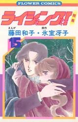 ライジング! 15 冊セット全巻 漫画