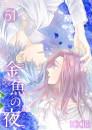 金魚の夜(フルカラー) 51 冊セット全巻 漫画