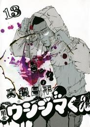 闇金ウシジマくん(13) 漫画