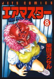 エアマスター 8巻 漫画