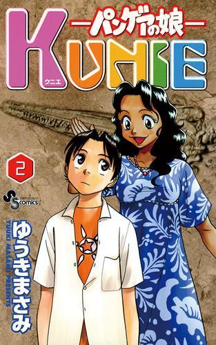 パンゲアの娘 KUNIE 漫画
